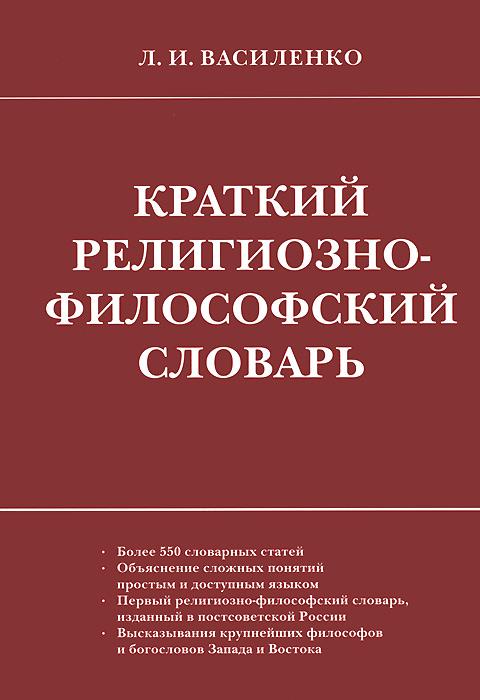 Краткий религиозно-философский словарь