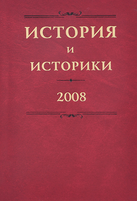 Фото - История и историки. 2008 история и историки 2008