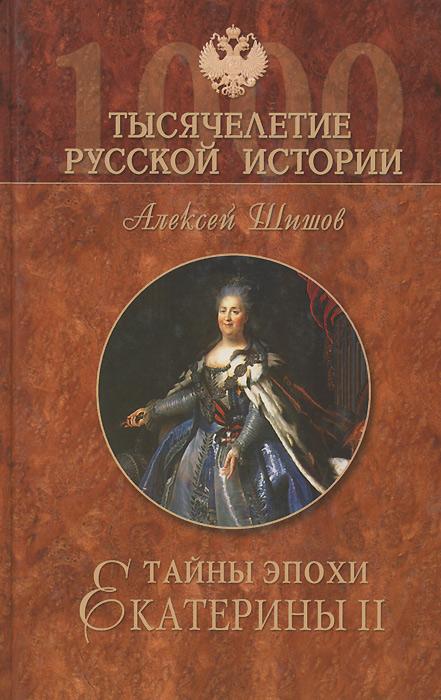 Алексей Шишов Тайны эпохи Екатерины II