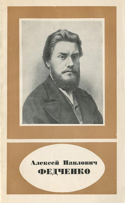 Н. И. Леонов Алексей Павлович Федченко