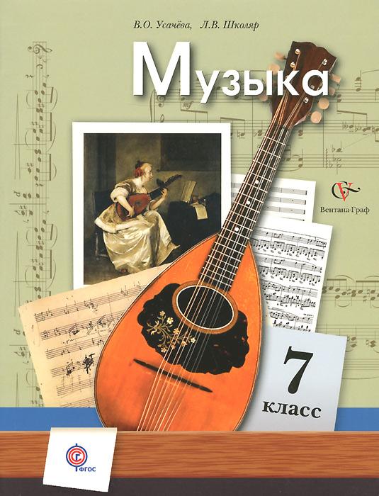 В. О. Усачева, Л. В. Школяр Музыка. 7 класс. Учебник