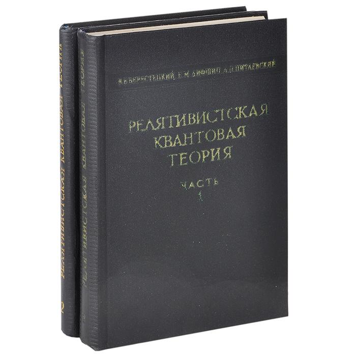 В. Б. Берестецкий, Е. М. Лифшиц, Л. П. Питаевский Релятивистская квантовая теория. В 2 частях (комплект)