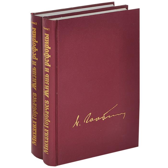 Михаил Горбачев Жизнь и реформы. В 2 книгах (комплект из 2 книг)
