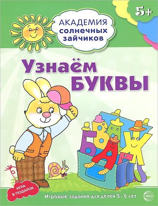 Т. Фролова Узнаем буквы. Развивающие задания и игра для детей 5-6 лет