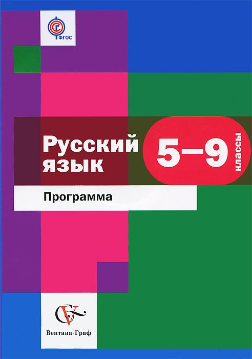 Л. О. Савчук Русский язык. 5-9 классы. Программа (+ CD-ROM)