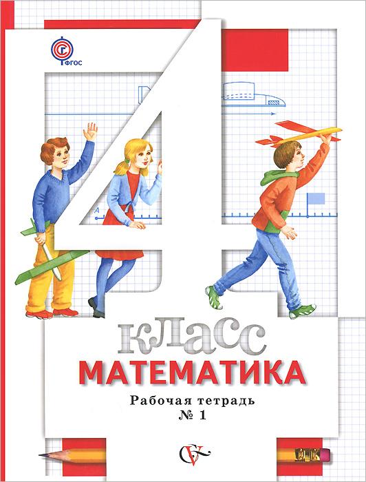Математика. 4 класс. Рабочая тетрадь ?1
