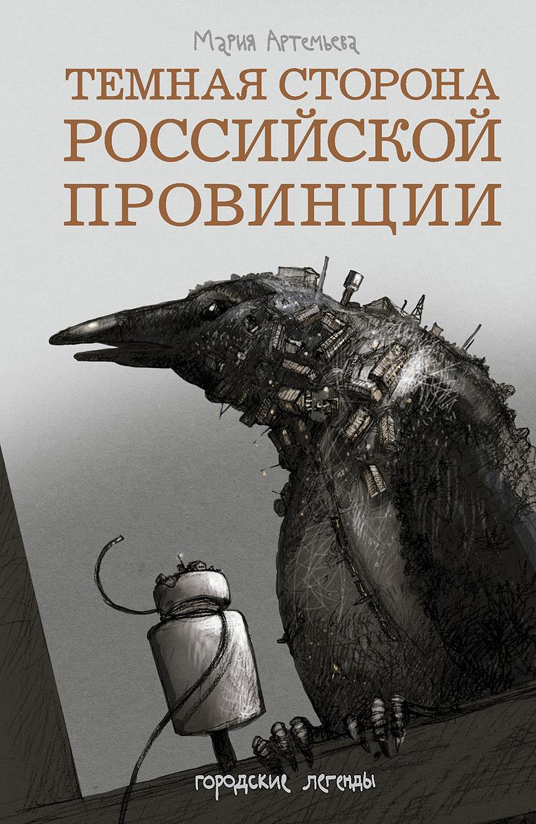 Мария Артемьева Темная сторона российской провинции