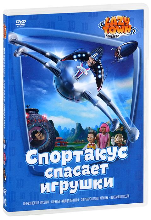Лентяево, выпуск 10: Спортакус спасает игрушки