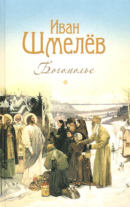 Иван Шмелев Богомолье шмелев иван сергеевич богомолье повести и рассказы
