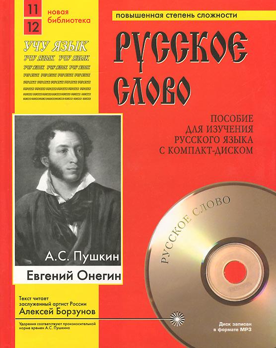 А. С. Пушкин Евгений Онегин. Учебное пособие (+ CD)