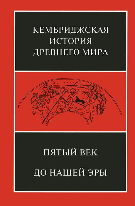 Кембриджская история древнего мира. Том 5. Пятый век до нашей эры