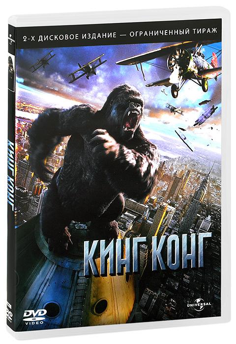 Кинг Конг (2 DVD)