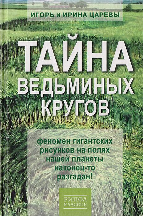 Игорь и Ирина Царевы Тайна ведьминых кругов