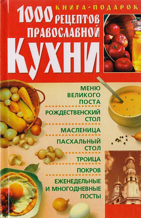 1000 рецептов православной кухни