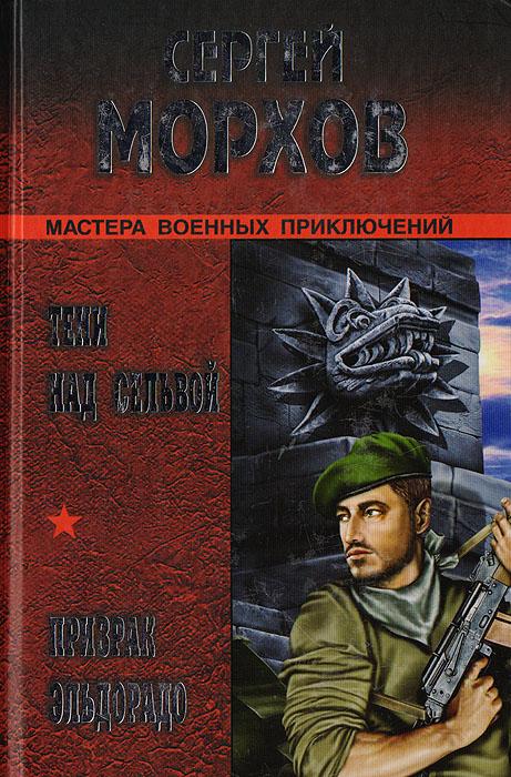 Сергей Морхов Тени над Сельвой. Призрак Эльдорадо