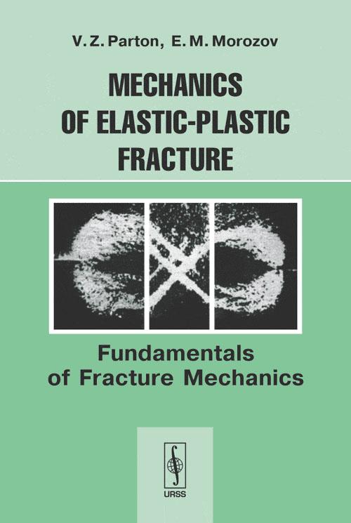V. Z. Parton, E. M. Morozov Mechanics of Elastic-Plastic Fracture: Fundamentals of Fracture Mechanics braccini muriel mechanics of solid interfaces