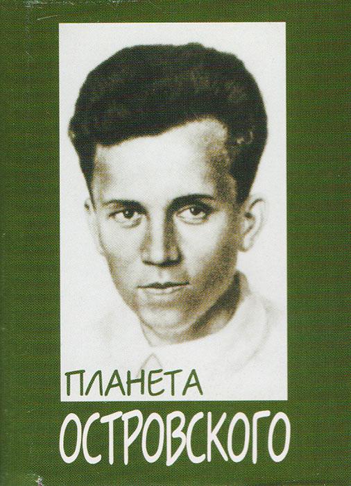 Т. И. Андронова Планета Островского