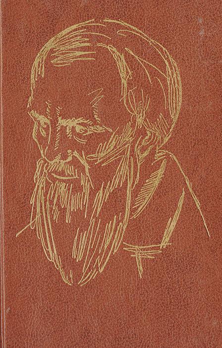 Ф. М. Достоевский Игрок. Преступление и наказание