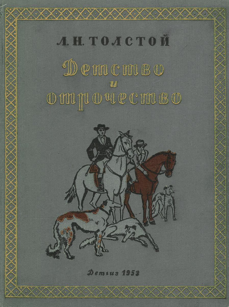Л. Н. Толстой Детство и отрочество цены онлайн