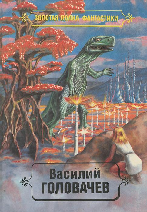 Василий Головачев Василий Головачев. Избранные произведения. Том 3. Черный человек