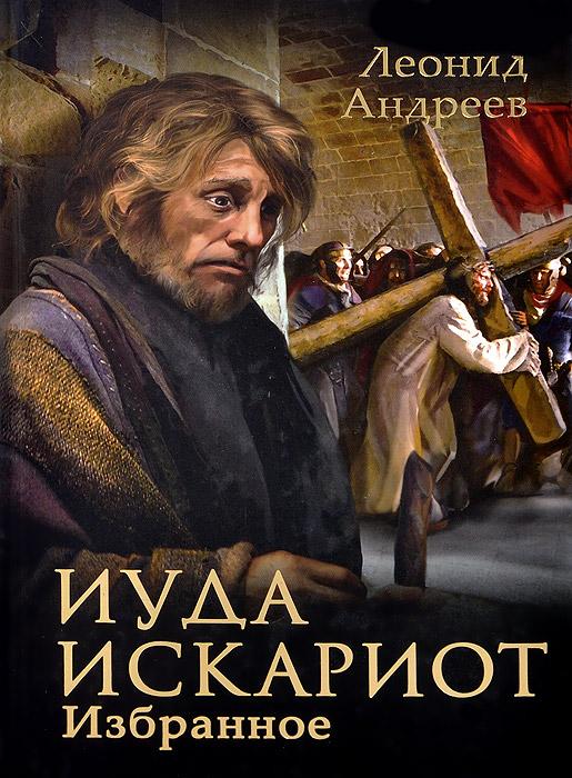 Леонид Андреев Иуда Искариот. Избранное