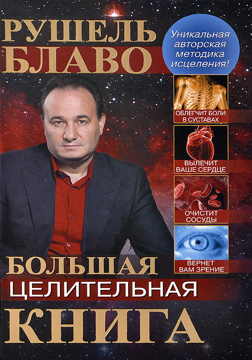 Рушель Блаво Большая целительная книга