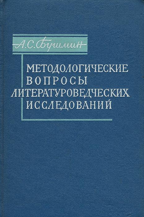 А. С. Бушмин Методологические вопросы литературоведческих исследований