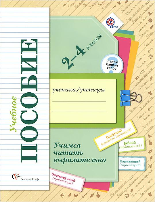 М. И. Оморокова Учимся читать выразительно. 2-4 классы. Учебное пособие