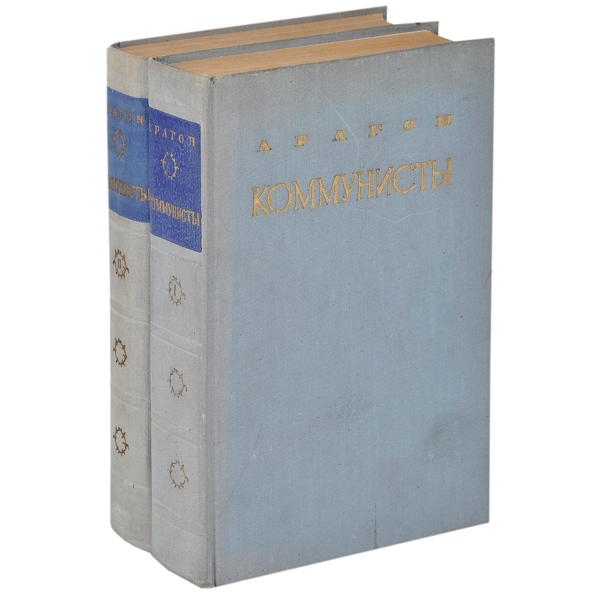 Арагон Коммунисты (комплект из 2 книг)