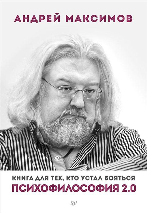 Андрей Максимов Психофилософия 2.0. Книга для тех, кто устал бояться