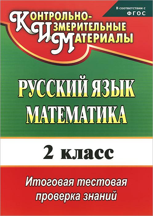цены на Е. В. Волкова, Т. В. Типаева Русский язык. Математика. 2 класс. Итоговая тестовая проверка знаний  в интернет-магазинах