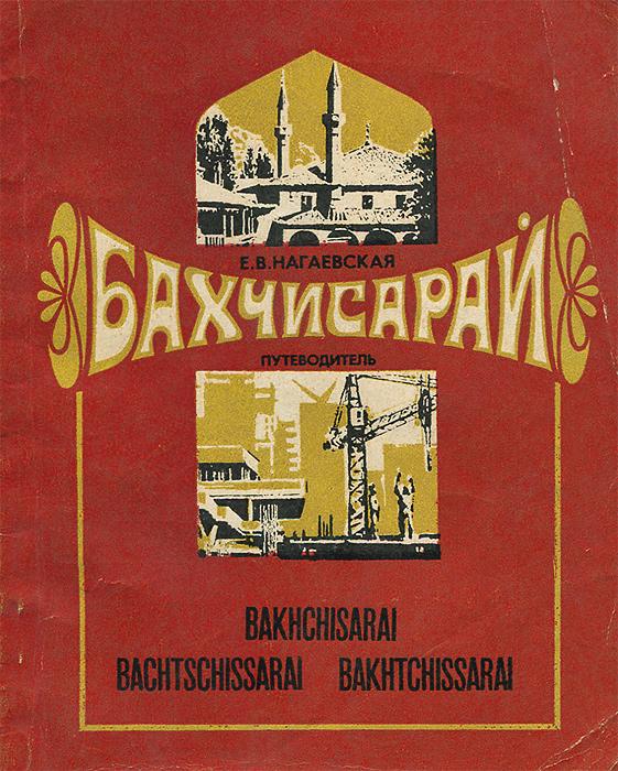 Е. Нагаевская Бахчисарай. Путеводитель