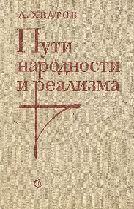 Пути народности и реализма Книга доктора филологических наук...