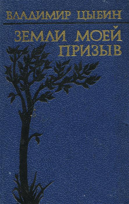 Владимир Цыбин Земли моей призыв