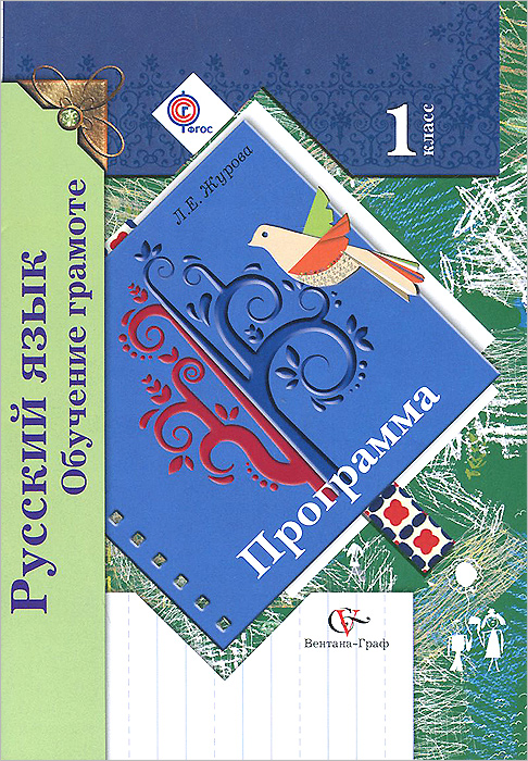 Фото - Л.Е. Журова Русский язык. 1 класс. Обучение грамоте. Программа (+ CD-ROM) журова л е русский язык обучение грамоте программа 1 класс cd