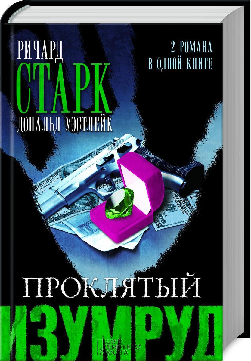Ричард Старк (Доналд Уэстлейк) Проклятый изумруд