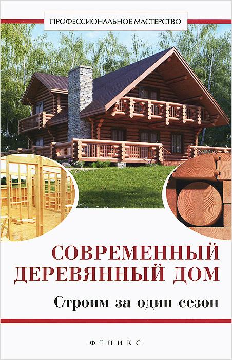 В. Котельников Современный деревянный дом. Строим за один сезон