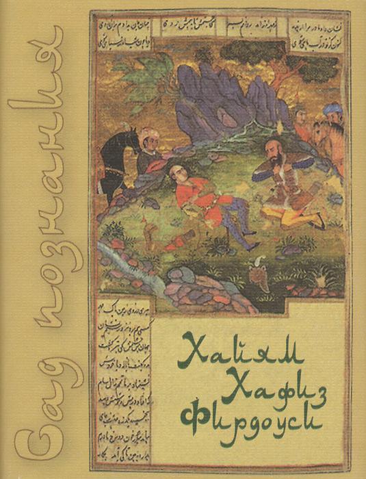 Омар Хайям, Хафиз, Фирдоуси Сад познания. Восточная поэзия омар хайям великая мудрость востока