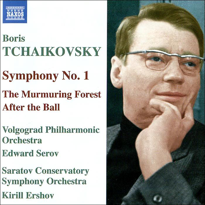 Volgograd Philharmonic Orchestra,Эдуард Серов,Saratov Conservatory Symphony Orchestra,Кирилл Ершов Boris Tchaikovsky. Symphony No. 1 / Suites цены