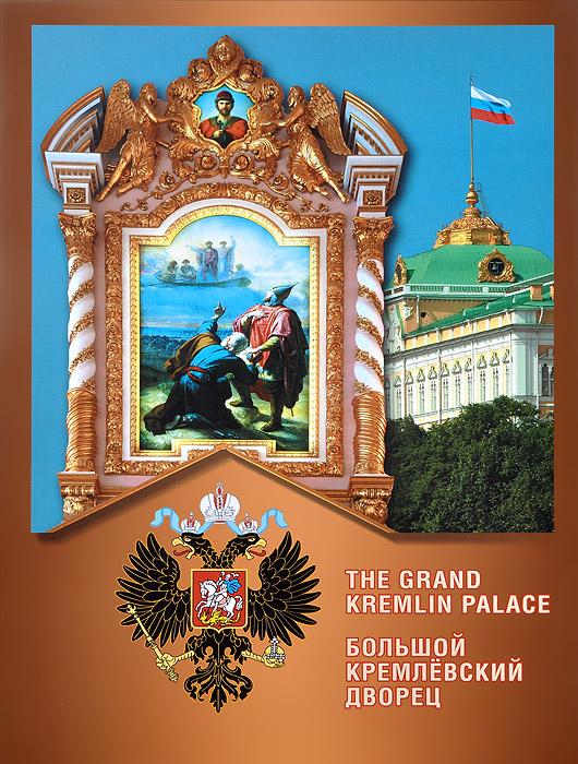 А. М. Павлова Большой Кремлевский дворец / The Grand Kremlin Palace большой кремлевский дворец теремной дворец набор из 12 открыток