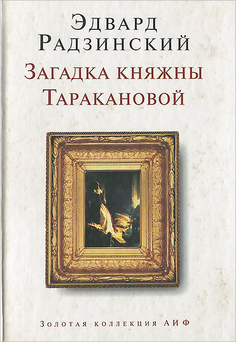 Эдвард Радзинский Загадка княжны Таракановой