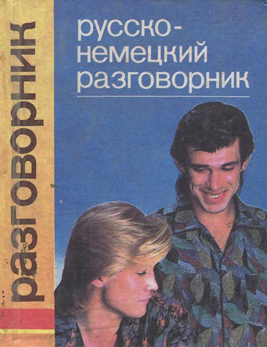 П. А. Гуров Русско-немецкий разговорник / Russisch und Dentsch Unterhaltung