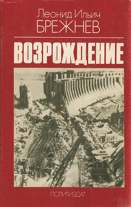 Леонид Ильич Брежнев Возрождение леонид брежнев малая земля возрождение целина