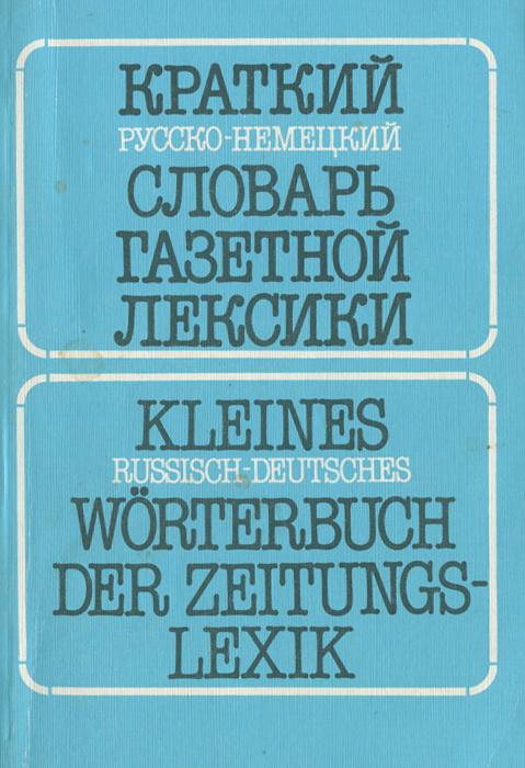 В. А. Гандельман Краткий русско-немецкий словарь газетной лексики. Словарь словосочетаний / Kleines Russisch-deutsches Worterbuch der Zeitungs-Lexik цена и фото