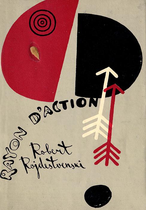 Радиус действия / Rayon D'action