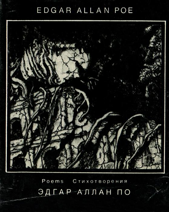 Эдгар Аллан По Эдгар Аллан По. Стихотворения / Edgar Allan Poe: Poems