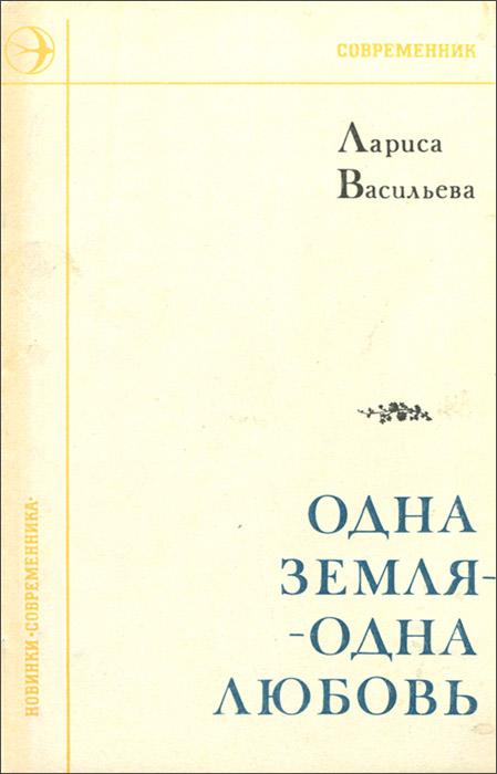 Лариса Васильева Одна земля - одна любовь одна танцую
