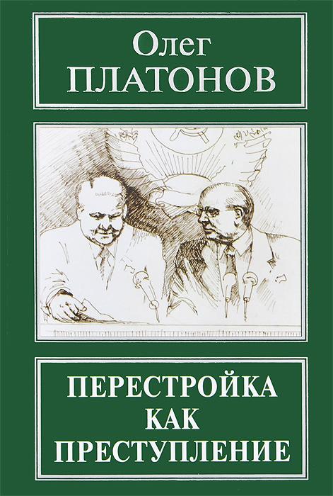 Олег Платонов Перестройка как преступление олег платонов государственная измена