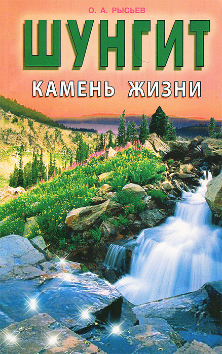 О. А. Рысьев Шунгит - камень жизни