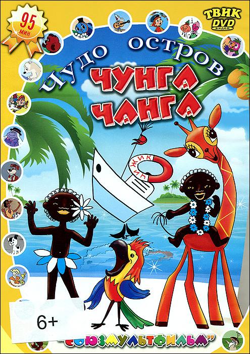 Чудо остров Чунга-Чанга: Сборник мультфильмов цена 2017